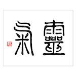 Ancient Reiki Kanji Small Poster - Kanji Poster