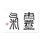Ancient Reiki Kanji Mini Poster Print