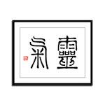 Ancient Reiki Kanji Framed Panel Print
