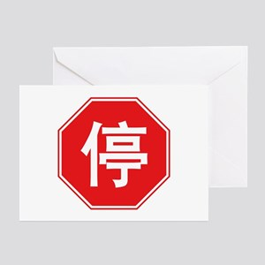 Stop, China Greeting Cards (Pk of 10)
