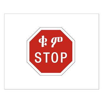 Stop, Ethiopia Small Poster
