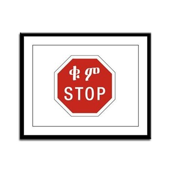 Stop, Ethiopia Framed Panel Print