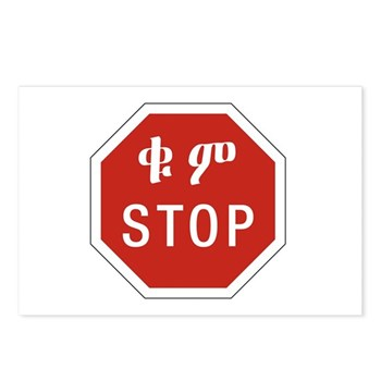 Stop, Ethiopia Postcards (Package of 8)