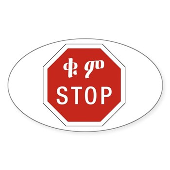 Stop, Ethiopia Oval Sticker