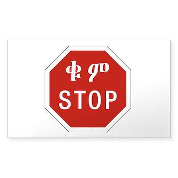Stop, Ethiopia Rectangle Sticker
