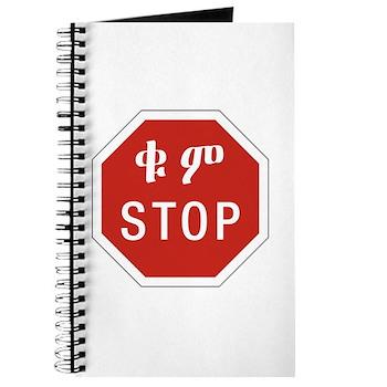 Stop, Ethiopia Journal
