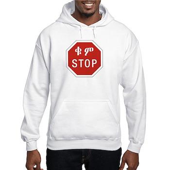 Stop, Ethiopia Hooded Sweatshirt