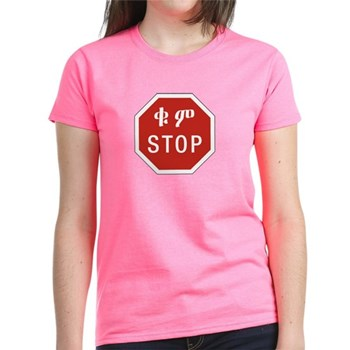 Stop, Ethiopia Women's Dark T-Shirt