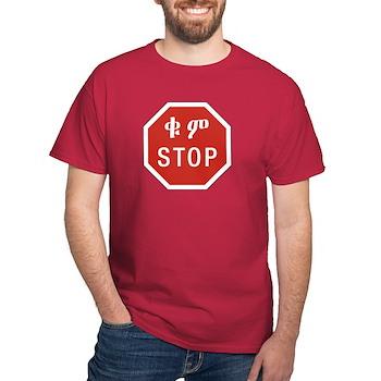 Stop, Ethiopia Dark T-Shirt