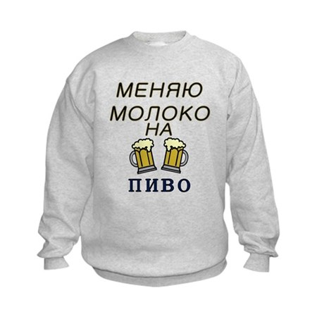 Will Trade Milk For Beer (Rus Kids Sweatshirt