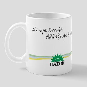 PASOK Mug