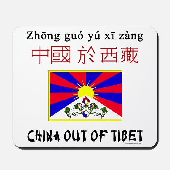 China Out Of Tibet! Mousepad