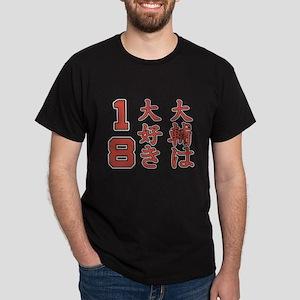 Daisuke/Daisuki Red Dark T-Shirt