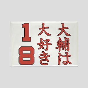 Daisuke/Daisuki Red Rectangle Magnet