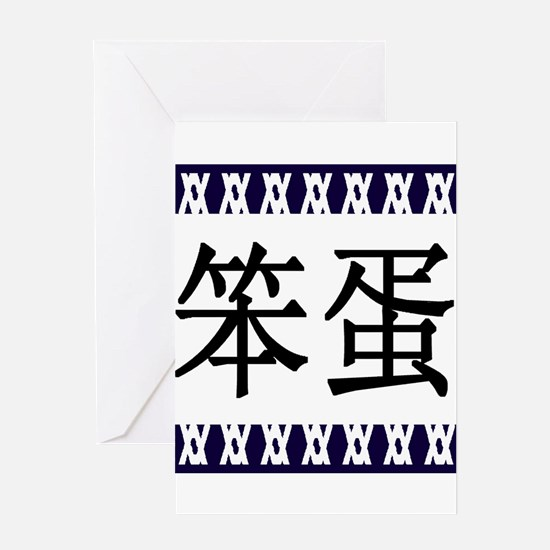 Funny Chinese Birthday Greeting Cards Cafepress