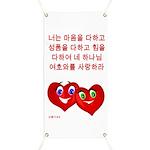 Korean Deut 6:5 Banner