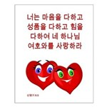 Korean Deut 6:5 Small Poster
