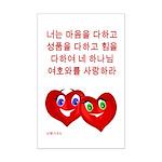 Korean Deut 6:5 Mini Poster Print