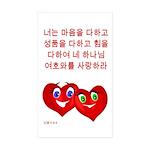 Korean Deut 6:5 Rectangle Sticker 50 pk)