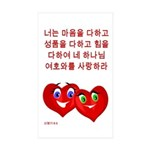 Korean Deut 6:5 Rectangle Sticker 10 pk)