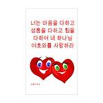 Korean Deut 6:5 Rectangle Sticker
