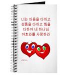 Korean Deut 6:5 Journal