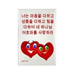Korean Deut 6:5 Rectangle Magnet (100 pack)
