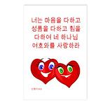 Korean Deut 6:5 Postcards (Package of 8)