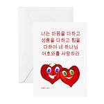 Korean Deut 6:5 Greeting Cards (Pk of 20)