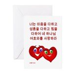 Korean Deut 6:5 Greeting Cards (Pk of 10)