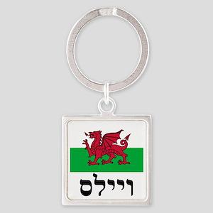Ireland Hebrew Keychains