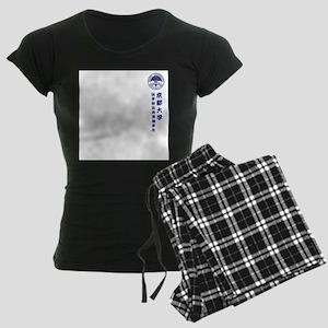 kyoto univ. Pajamas