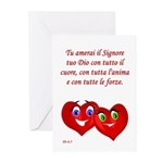 Italian Deut 6:5 Greeting Cards (Pk of 20)