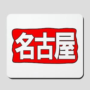 Nagoya Kanji Mousepad