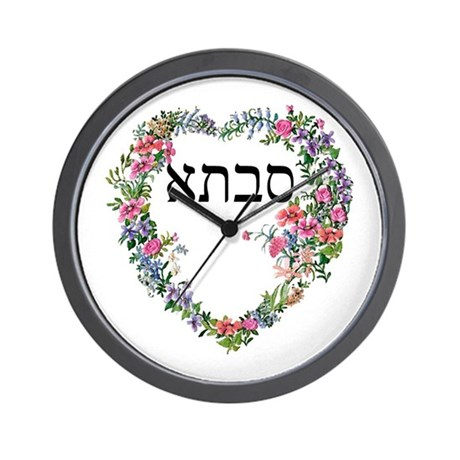 Grandmother Heart in Hebrew Wall Clock
