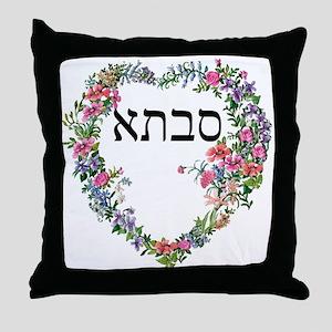 Grandmother Heart in Hebrew Throw Pillow