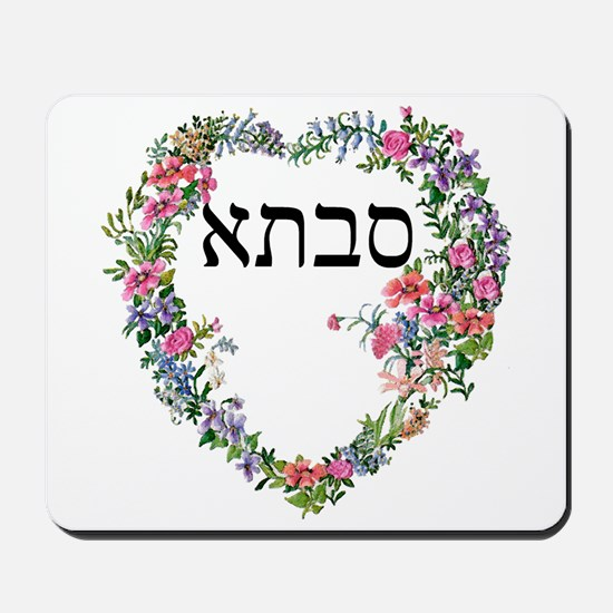Grandmother Heart in Hebrew Mousepad