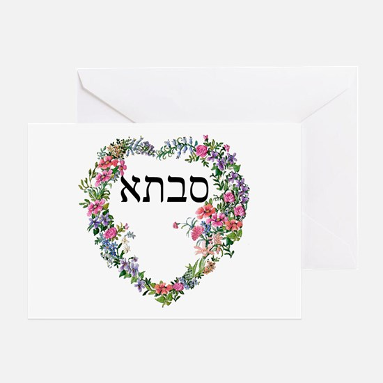 Grandmother Heart in Hebrew Greeting Card