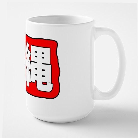 Okinawa Kanji Large Mug