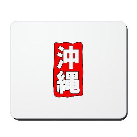 Kanji Okinawa Mousepad