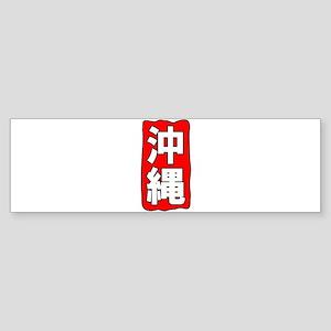 Kanji Okinawa Bumper Sticker