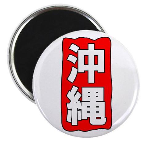 Kanji Okinawa Magnet