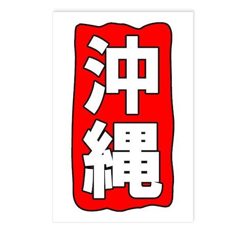 Kanji Okinawa Postcards (Package of 8)