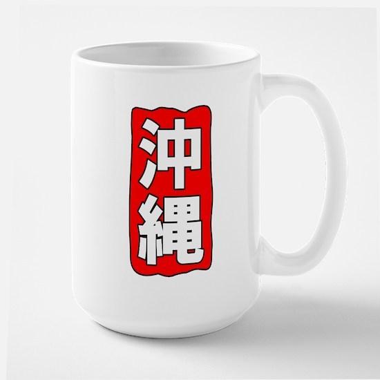 Kanji Okinawa Large Mug