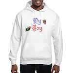 Oy Joy Hooded Sweatshirt