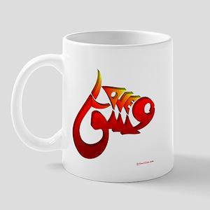Eshgh and Love 3D Mug