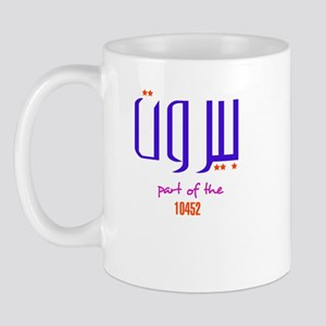 Beirut in 10452   Mug