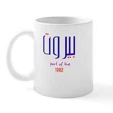 Beirut in 10452 | Mug