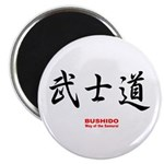 Samurai Bushido Kanji Magnet