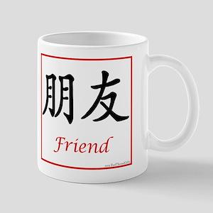 Friend (Chinese Symbol) Mug
